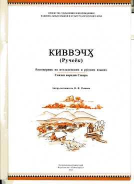 Kivvechkh_Ryzhkov001